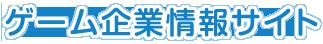 ゲーム企業情報サイト